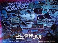 Sketch (Korean Drama) Episode 1 English Sub   Thedramacool org