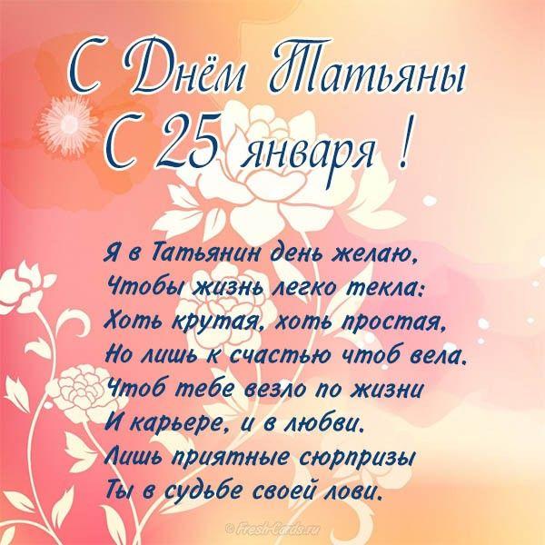 25 января поздравления открытки