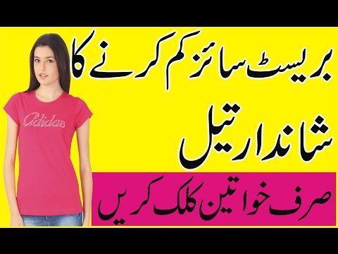 Beauty tips Bal straight karne ka tarika in urdu | hair straight tips | bal straight karne ka ...