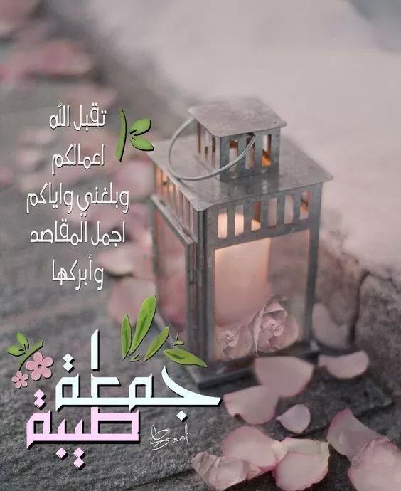 أدعيه وصور جمعة مباركة للفيس بوك والواتس اب فوتوجرافر Jumma Mubarak Images Islamic Images Jumma Mubarak Quotes