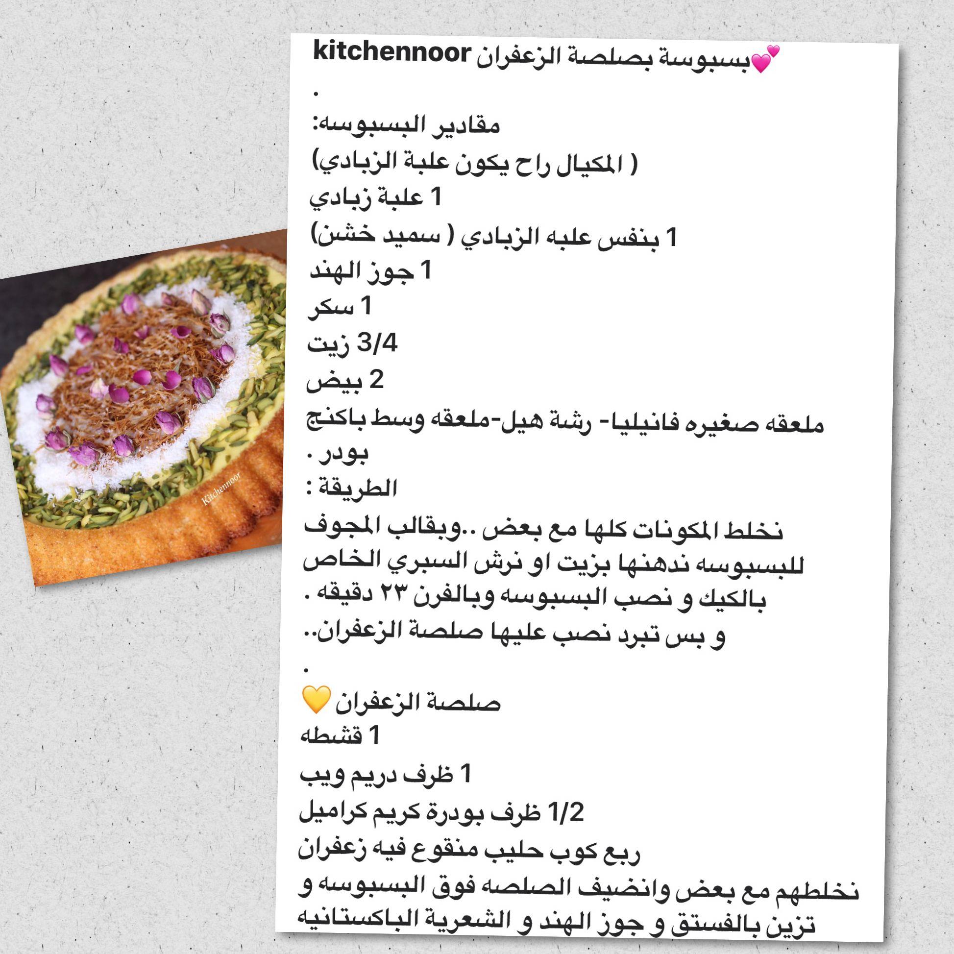بسبوسه Recipes