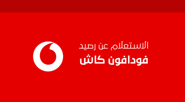 الاستعلام عن رصيد فودافون كاش مجانا Grand Theft Auto Games Vodafone Logo Tech Company Logos