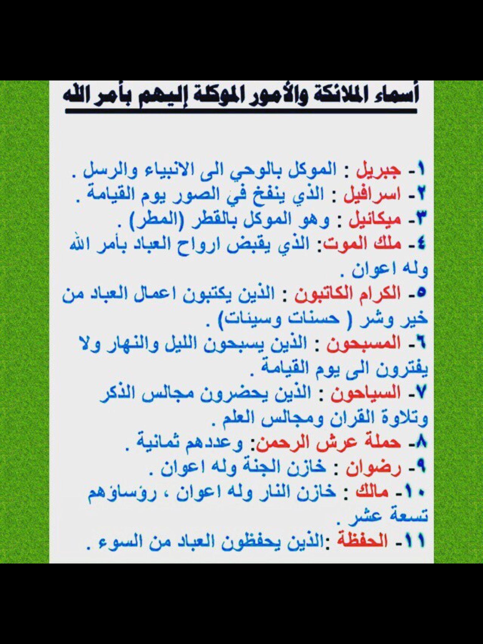 Pin On Islamic Info إسلاميات