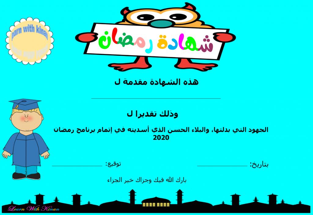 شهادة رمضان للأطفال ب 11 تصميم مختلف جاهزة للطباعة Map Pla