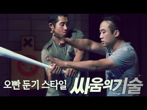 싸움의 기술 - 5회) 오빤 둔기 스타일 DoonGi Style- INSITE TV