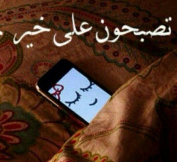 تصبحون على خير Good Night Quotes Cute Love Gif Good Night