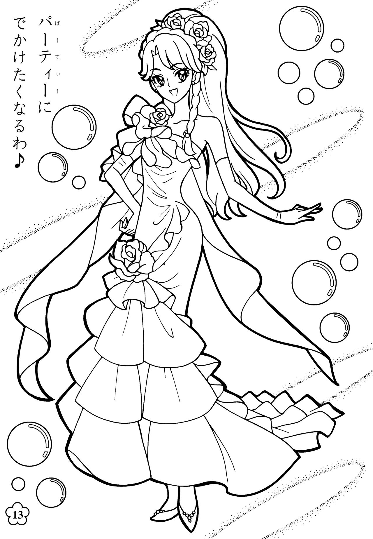 mahou tsukai precure | anime coloring pages! | プリキュア ぬりえ