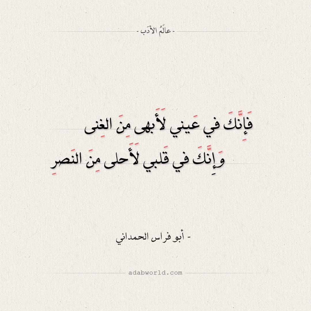 وإنك في عيني ل أبهى من الغنى أبو فراس الحمداني عالم الأدب Arabic Calligraphy Calligraphy