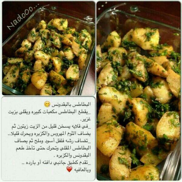 بطاطس بالبقدونس Egyptian Food Recipes Cooking Recipes