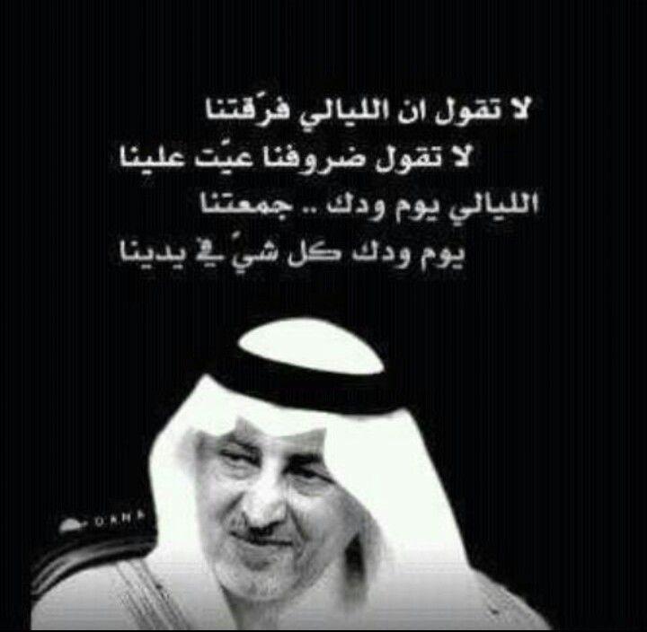 ﻵتقول ان الليالي فرقتنآ Cover Photo Quotes Love Smile Quotes Beautiful Arabic Words
