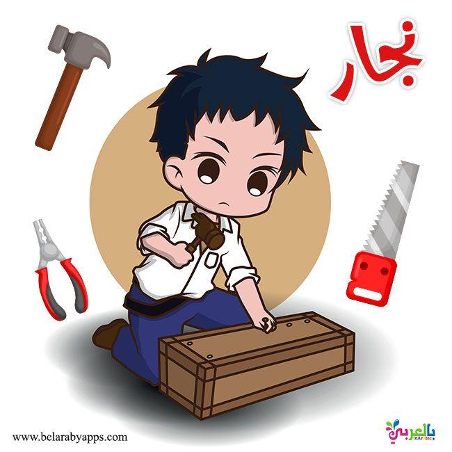 بطاقات تعليم المهن للاطفال اصحاب المهن وادواتهم اسماء الوظائف للاطفال بالصور بالعربي نتعلم Kids Learning Activities Preschool Crafts Kids Learning