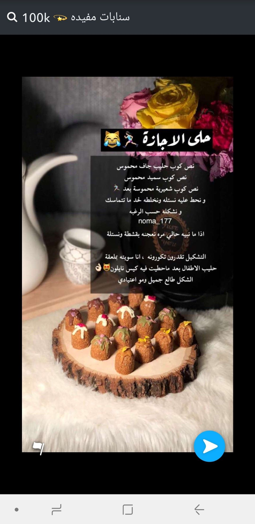 Pin By Safa Albasha On Food Desert Recipes Cooking Recipes Food