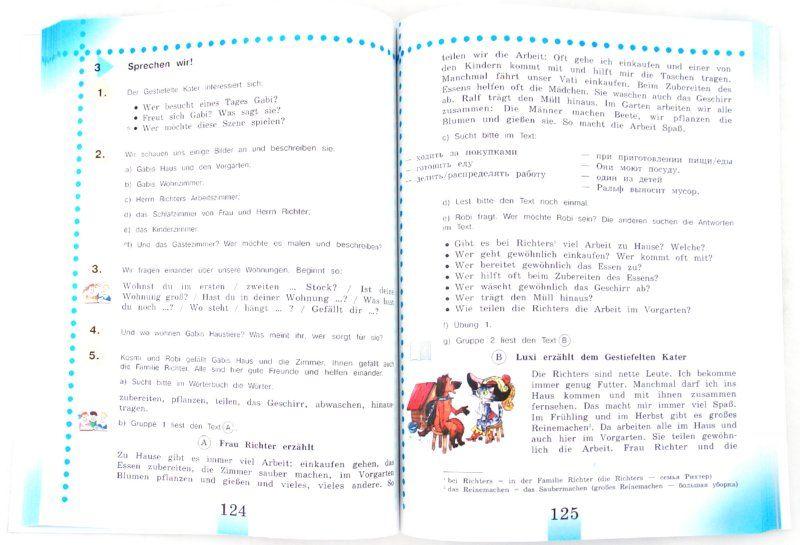 Schritte 5. 9 класс. Учебник и книга для чтения [pdf] все для.