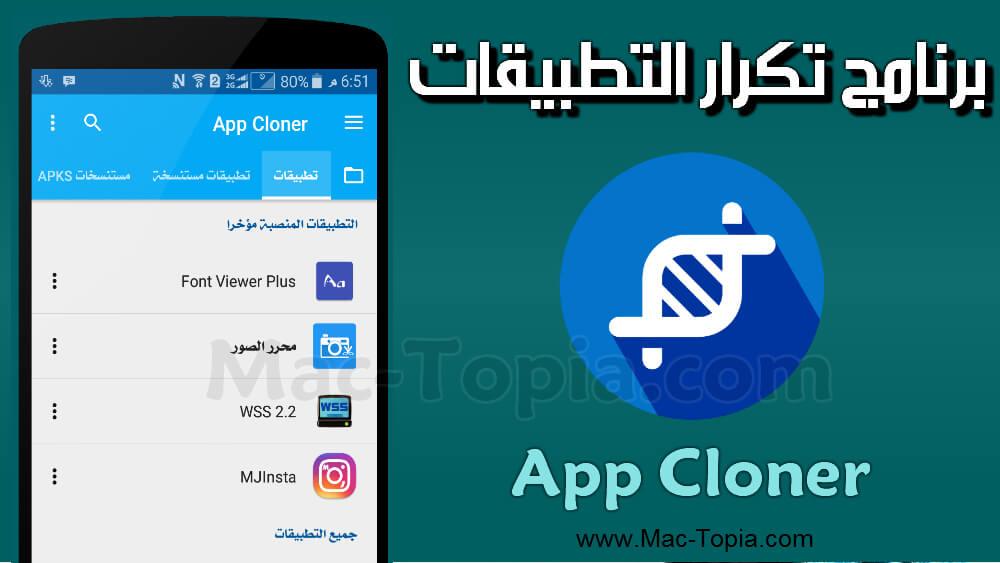 تحميل برنامج App Cloner لاستنساخ التطبيقات و الالعاب للاندرويد اخر تحديث مجانا ماك توبيا App Allianz Logo Logos