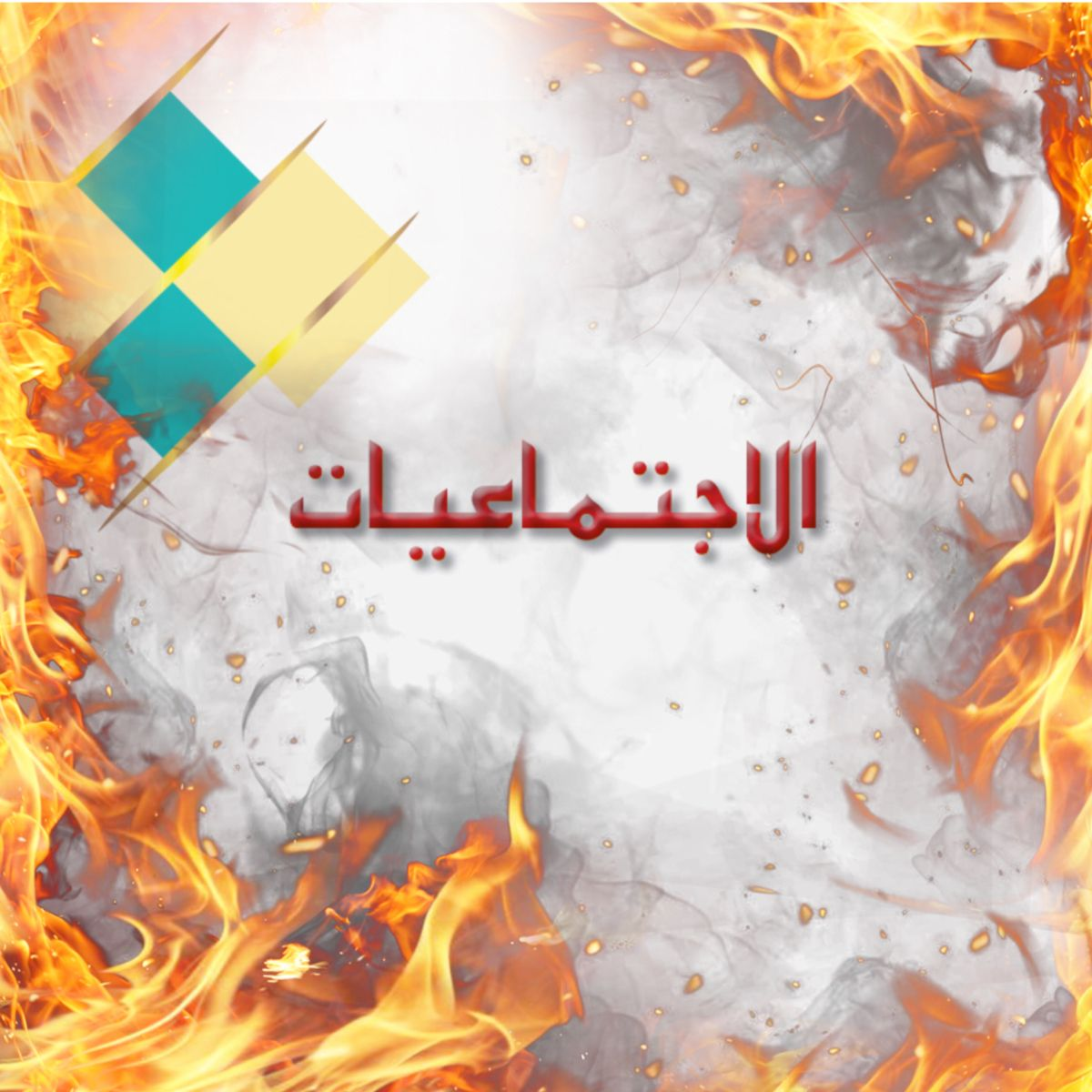 اطالب بحرق كل كتب الاجتماعيات Poster Movie Posters Art