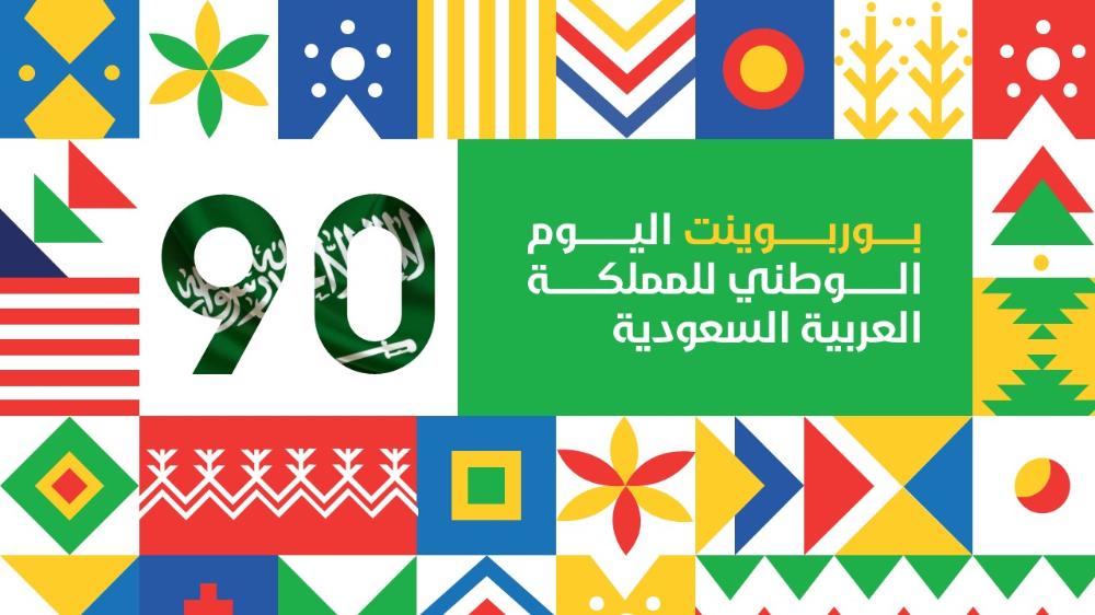 بوربوينت عن اليوم الوطني السعودي 90 همة حتى القمة 2 ادركها بوربوينت In 2020 Happy National Day National Day Saudi National Day
