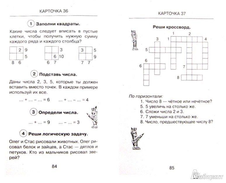 Списать.ру гдз по русскому языку 4 класс зеленина 2001 года