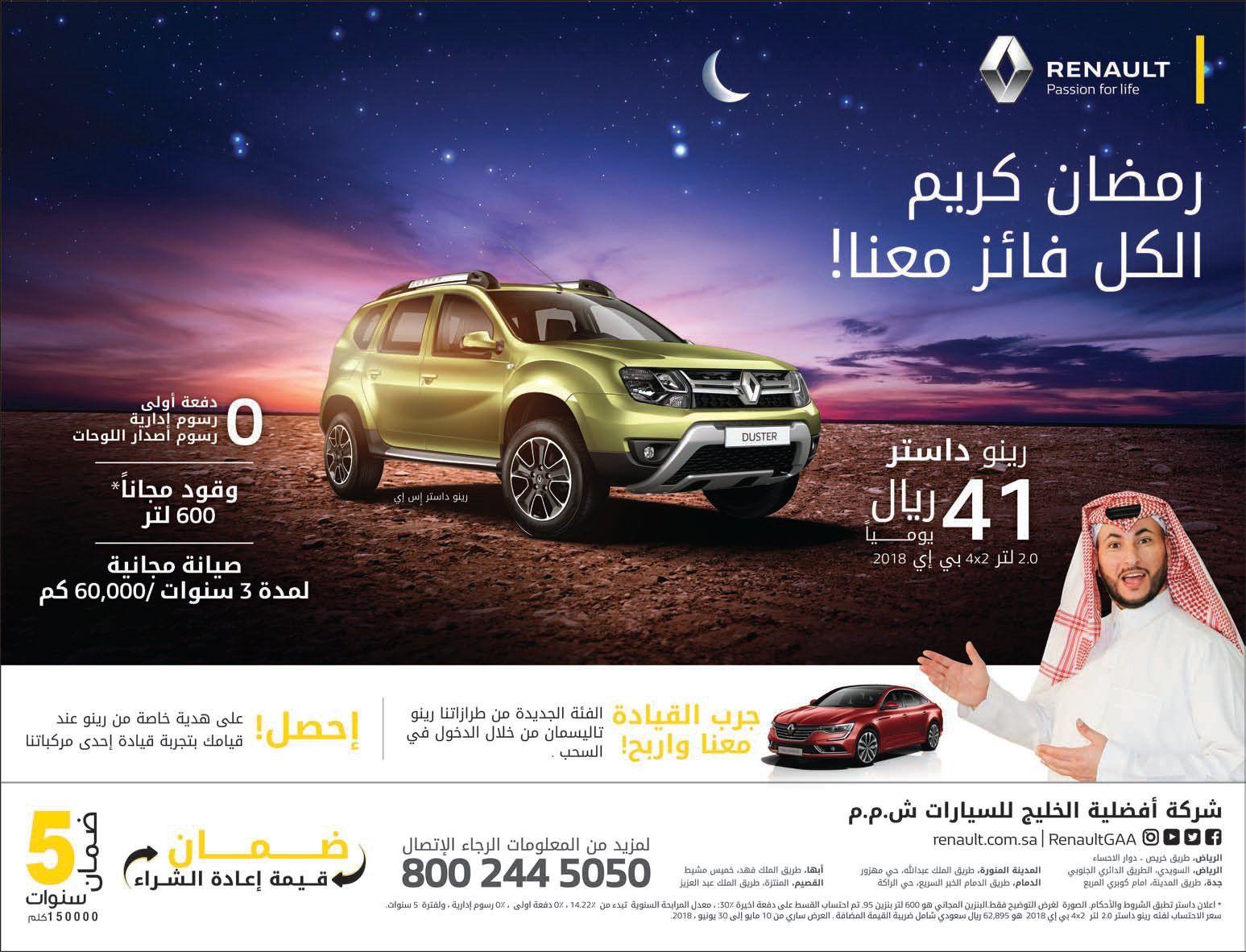 عروض السيارات في شركة أفضلية الخليج للسيارات رينو داستر الجديدة عروض رمضان عروض اليوم Toy Car Renault Movie Posters