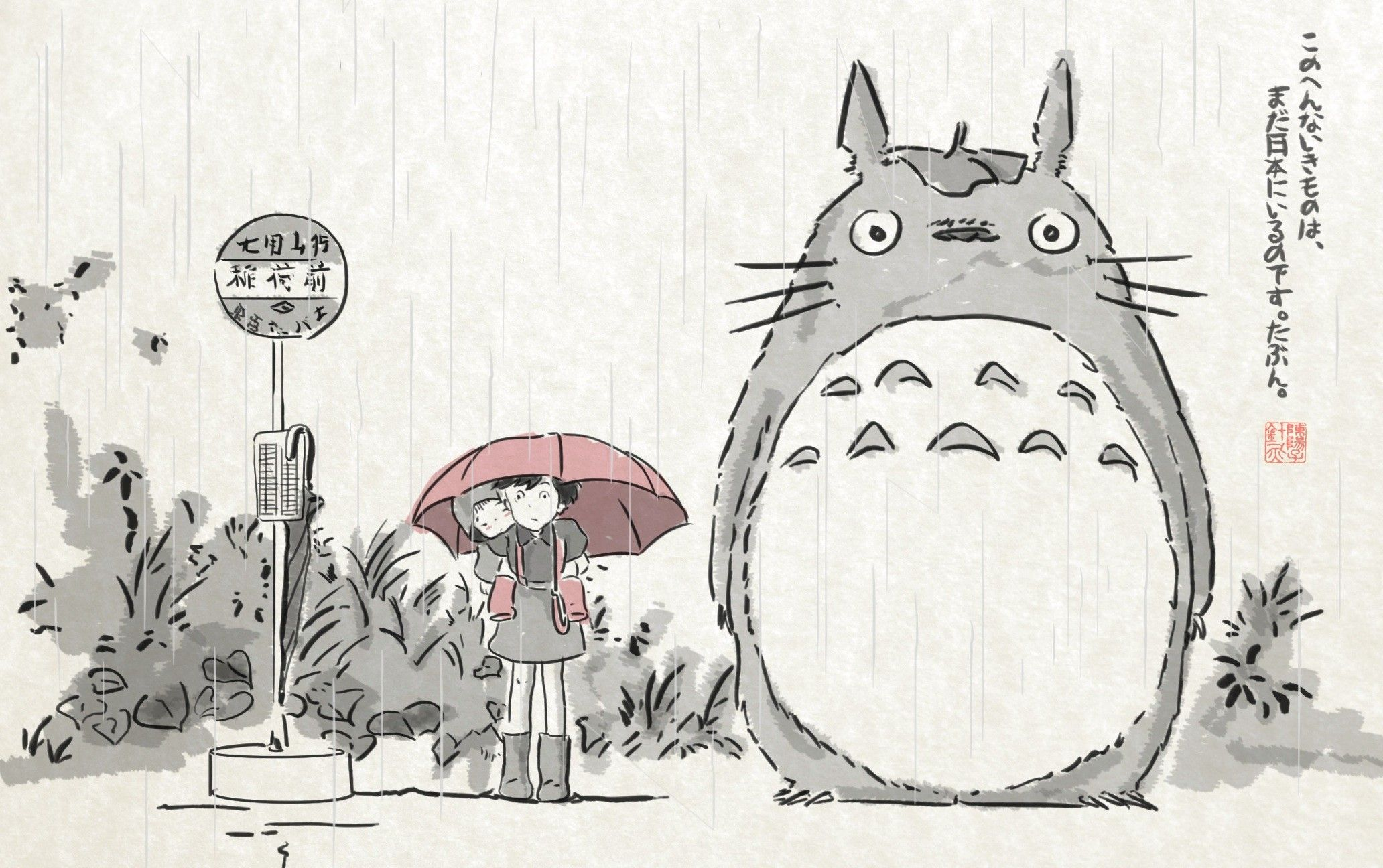 Pix For > Traditional Japanese Art Wallpaper Hd Totoro