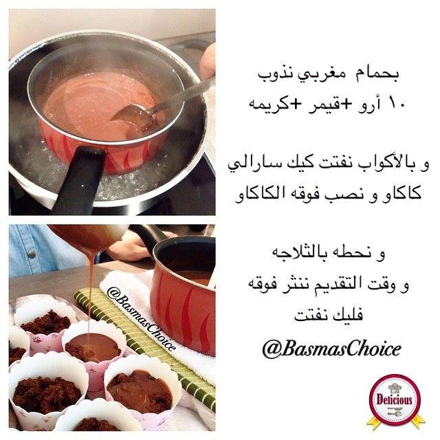 ملاحظة إستخدمت كريمه حمرا عندي حس فكاهي غريب Aka Dark Sense Of Humor Kuwait Makeup Mac Basmaschoice Beauty Mo Delicious Desserts Delicious Food