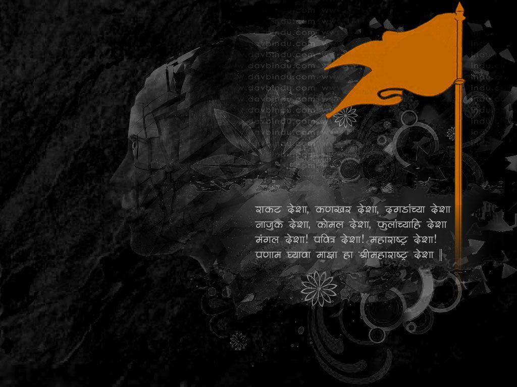 Maharashtra Day Shivaji Maharaj Hd Wallpaper 15 August Independence Day