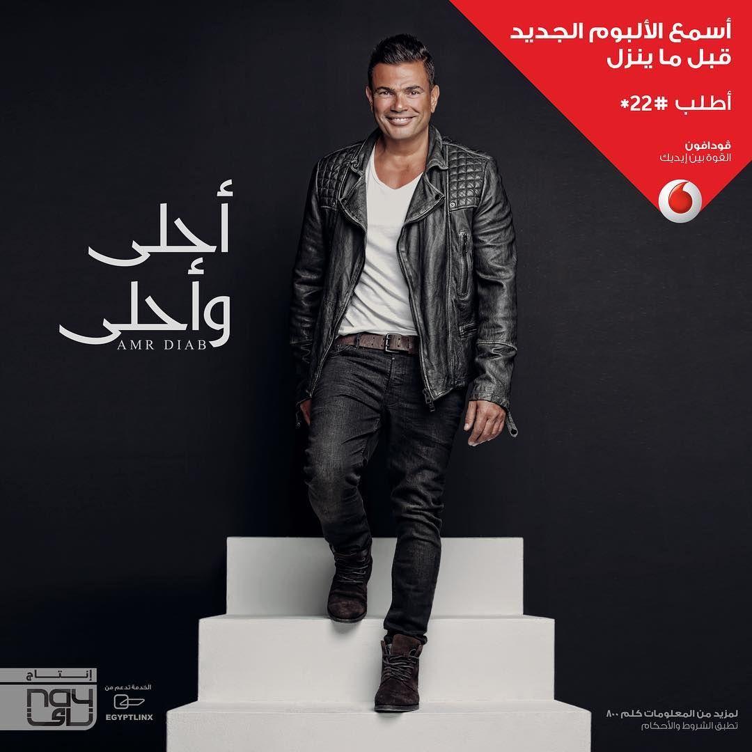 90 7k Likes 1 070 Comments Amr Diab Amrdiab On Instagram Throwback Amrdiab Tb Sharmelsheikh Music Live Egypt Amrdi Amr Arab Fashion Album Songs