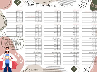 تقويم الفصل الدراسي الاول نيرسز Google Drive Arabic Calligraphy Art Calligraphy Art One Life