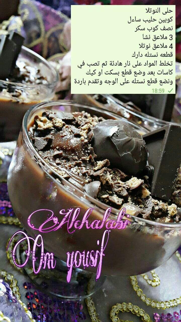 حلى النوتيلا Ramadan Desserts Desserts Food