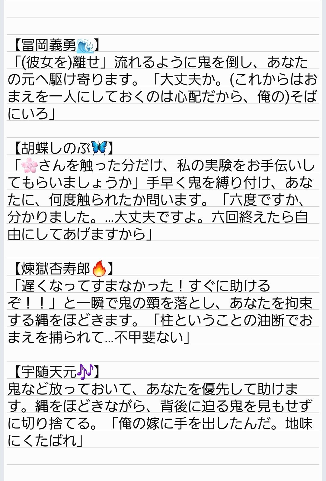 鬼 滅 の刃 夢小説 無一郎 鬼滅の刃 短編集 - 浮気...? - 無一郎夢(浮気...?)