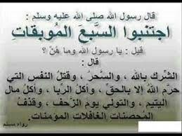 اجتنبوا السبع الموبقات Hadith Prayers Sayings
