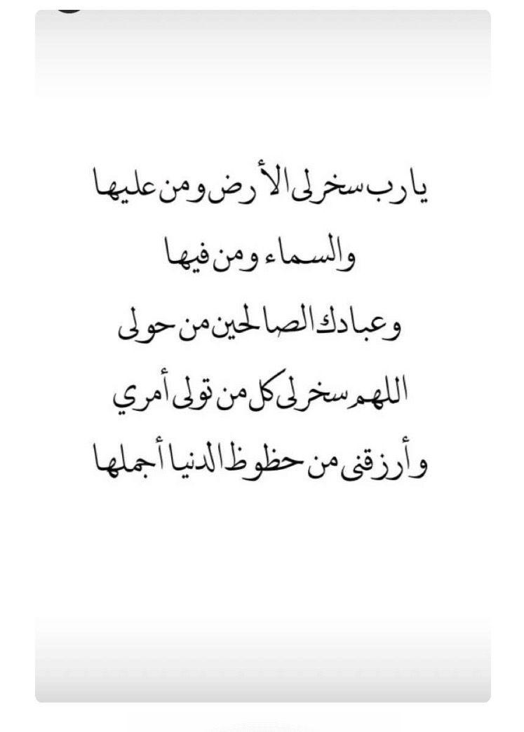 Pin By Nuna On Dua Duaa Islam Arabic Calligraphy Calligraphy