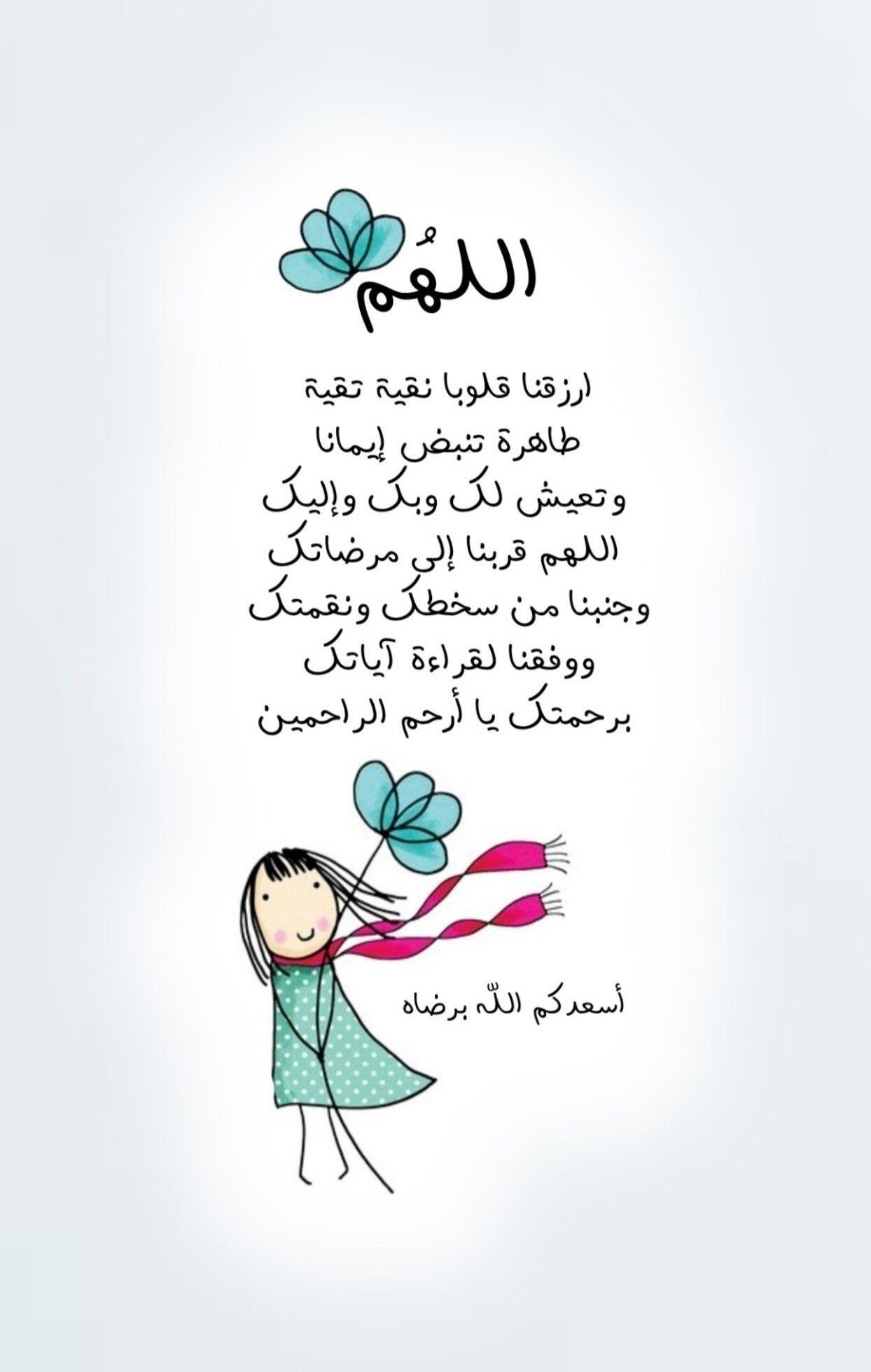 صور دعاء يوم الجمعة Morning Greetings Quotes Quotes For Book Lovers Positive Vibes Quotes