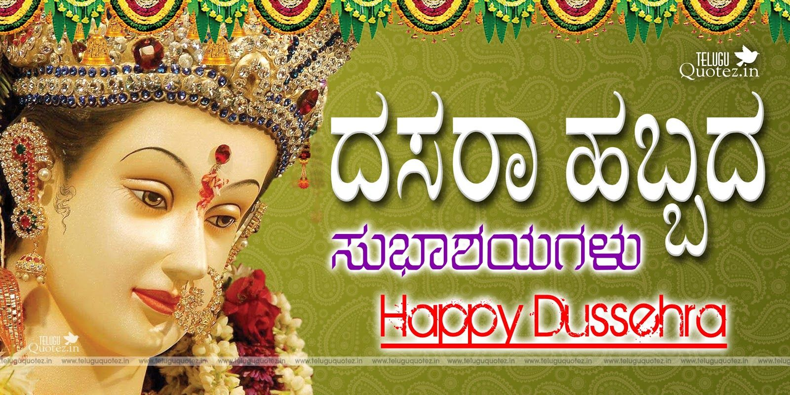 Kannada happy dussehra kavanagal quotes and wishes t m4hsunfo