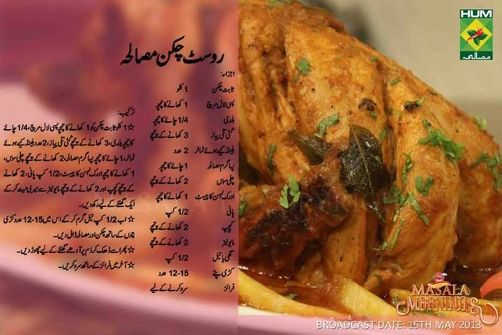 Roast Chicken Masala Shireen Anwar Cooking Recipes In Urdu Afghan Food Recipes Pakora Recipes