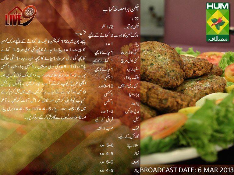Chicken Hara Masala Kabab Chef Gulzar Pakistani Food Curry Chicken Masala Tv Recipe
