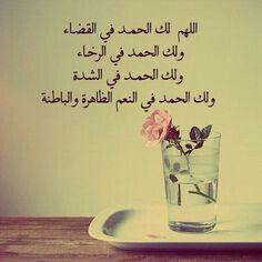 اللهم لك الحمد حتى ترضى ولك الحمد إذا رضيت ولك الحمد بعد الرضا Alhamdullah Knowledge Quotes Islamic Quotes Morning Prayers