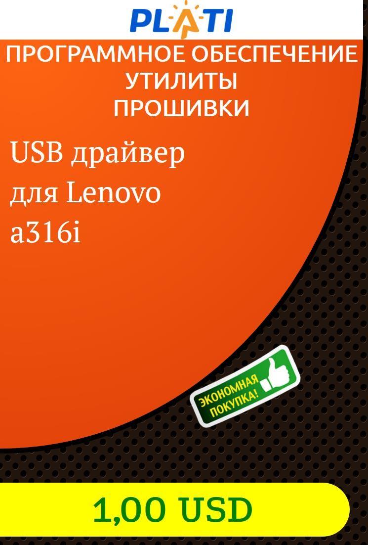 Скачать кастомные прошивки для lenovo a316i