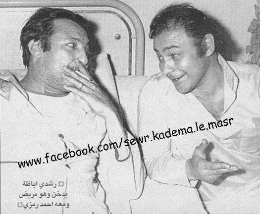 Roshdi Abaza Ahmad Ramzi Egypt Movie Egyptian Movies Old Egypt