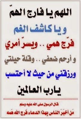 دعاء الفرج Cool Words Islamic Quotes Quotes