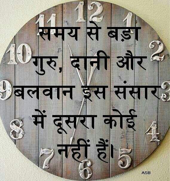 Samay                Time teaches us! | Hindi Quotes | Hindi