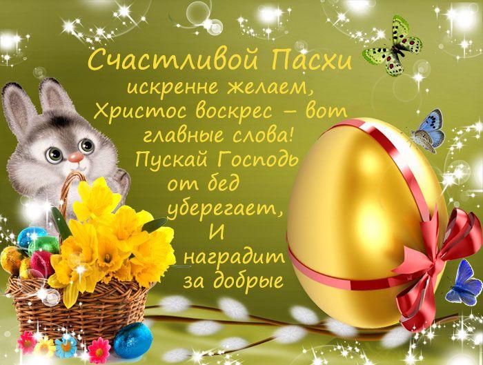 Pozdravleniya S Pashoj Hristovoj Korotkie V Stihah Krasivye