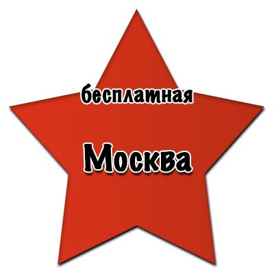 Как подать бесплатное объявление в москве работа в арзамасе свежие вакансии для женщин