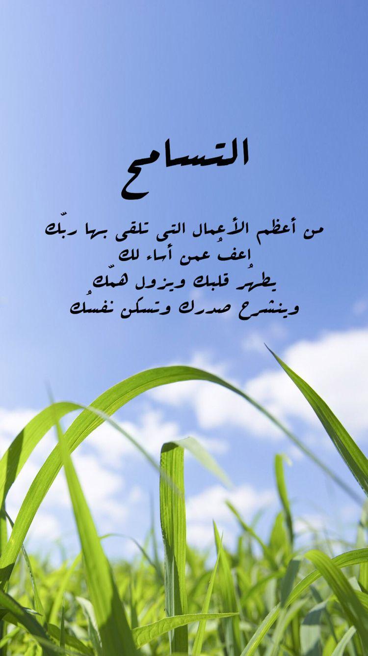 اعف و سامح Islamic Inspirational Quotes Quotations Inspirational Quotes