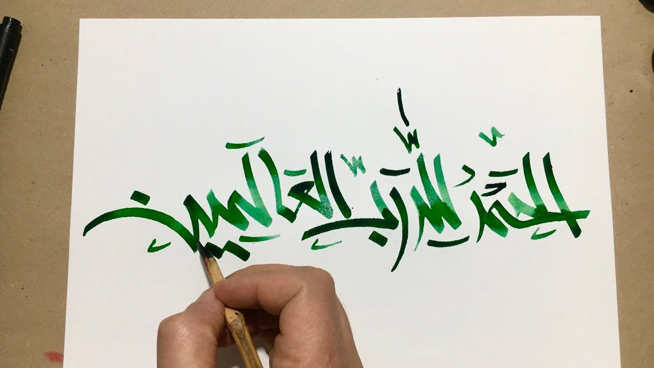 Asmr Alhamdoulillah Writing كتابة الحمد لله بالخط العربي الحر Asmr Sleeping Aid Youtube Home Decor Decals Decor