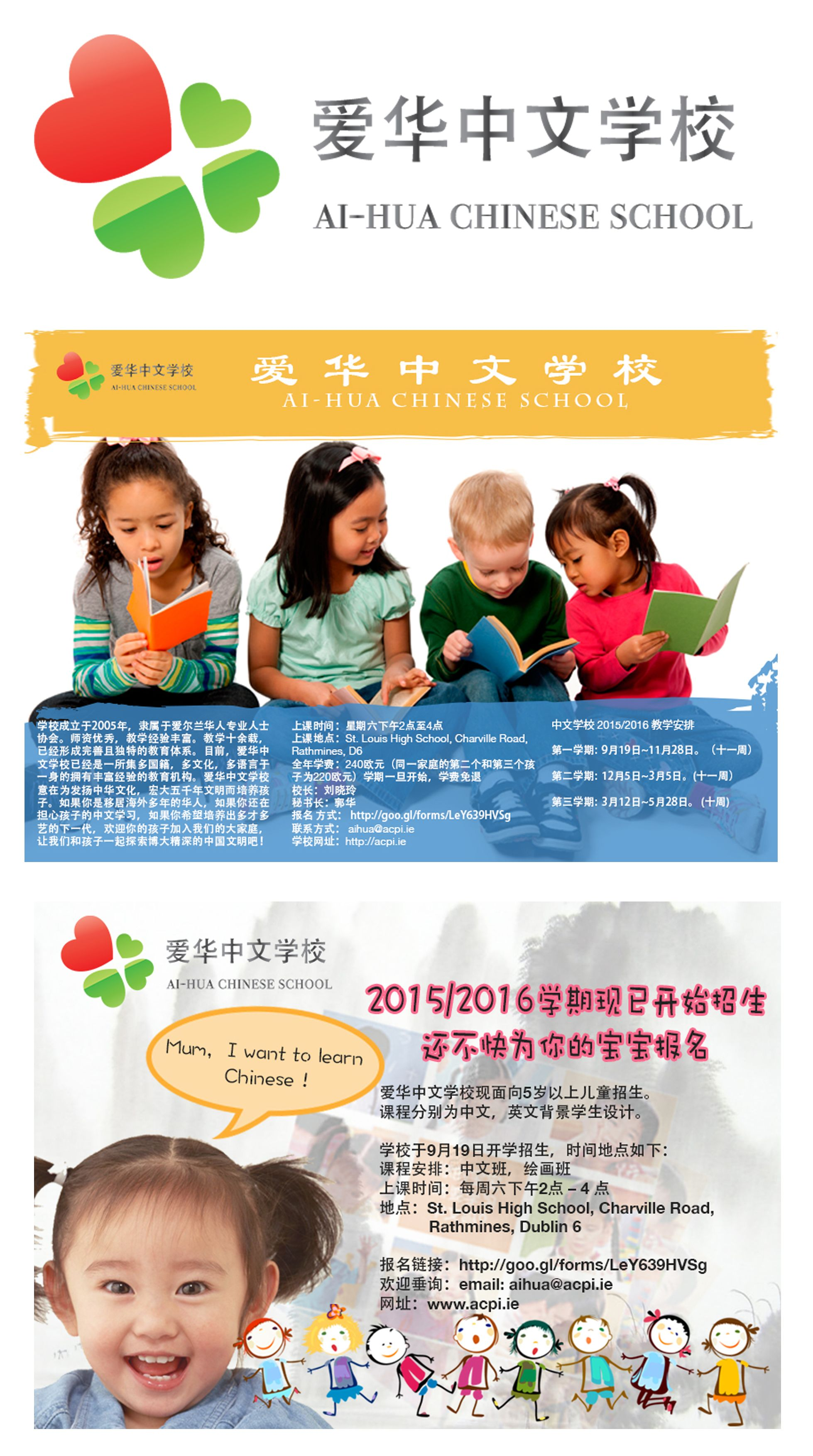 Logo & Poster - AI-HUA CHINESE SCHOOL | X-Design | Chinese, Chinese