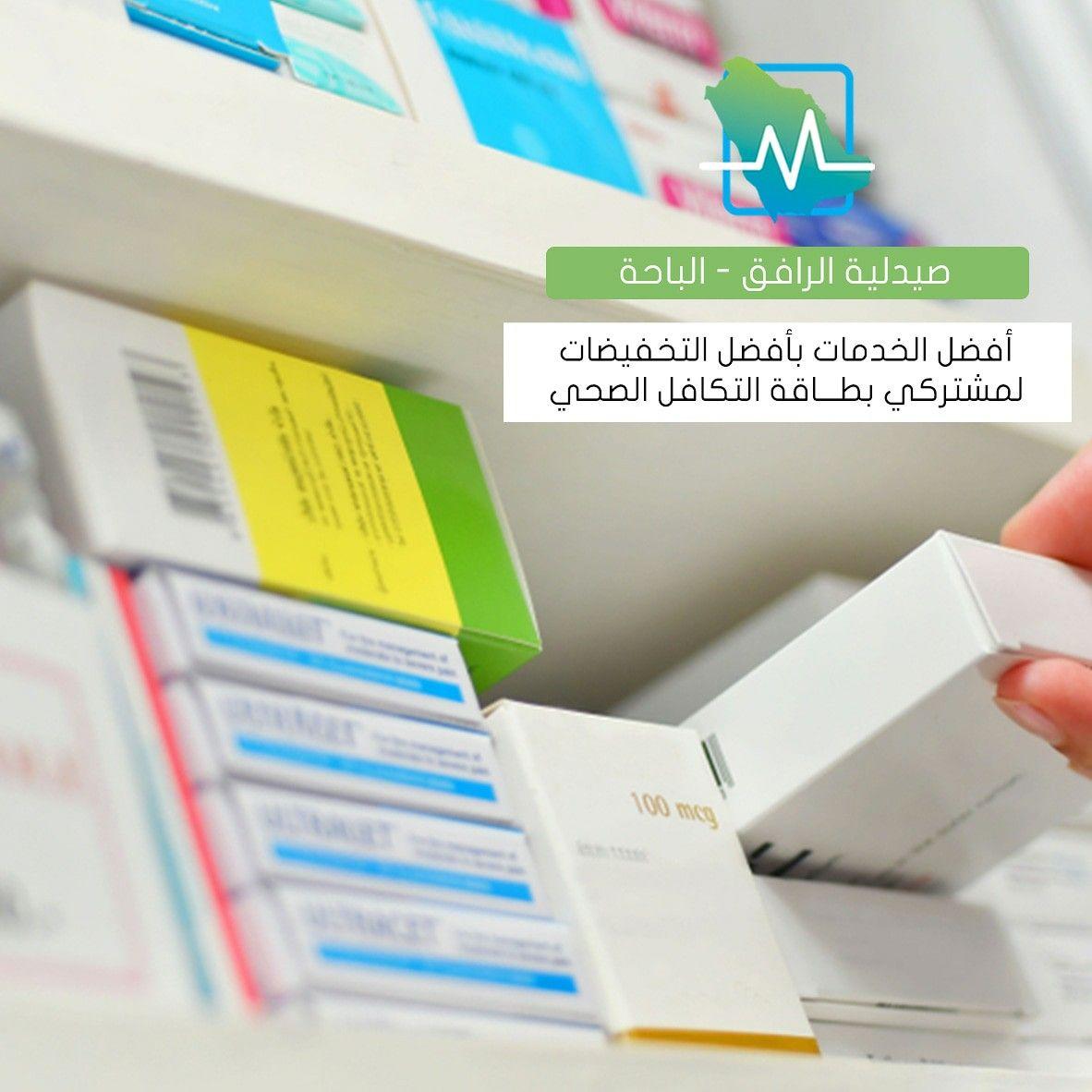 جميع العلاجات التي تحتاجونها تجدها في صيدلية الرافق في الباحة بخصومات مميزة على بطاقة التكافل الصحي الأدوية 7 التجميل 10 أدوية د Home Decor Decor Rack