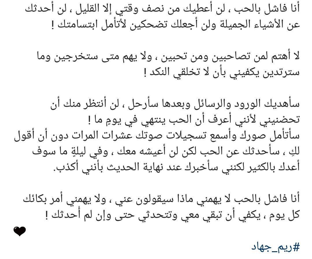 Pin By Sumaia Mardini On ريم جهاد Reem Gehad Romance Art Math Math Equations