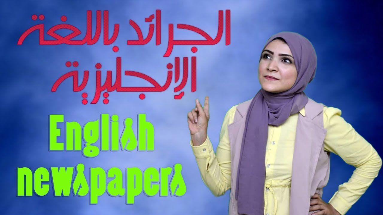كيف اتعلم انجليزيى الجرائد باللغة الانجليزية الصحف والمجلات الانجليزية Noha Tolba English Newspapers Learn English Newspapers