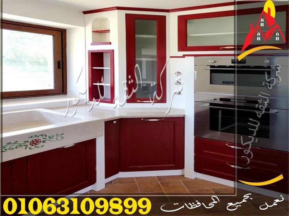 اشكال مطابخ اكريليك Kitchen Home Home Decor