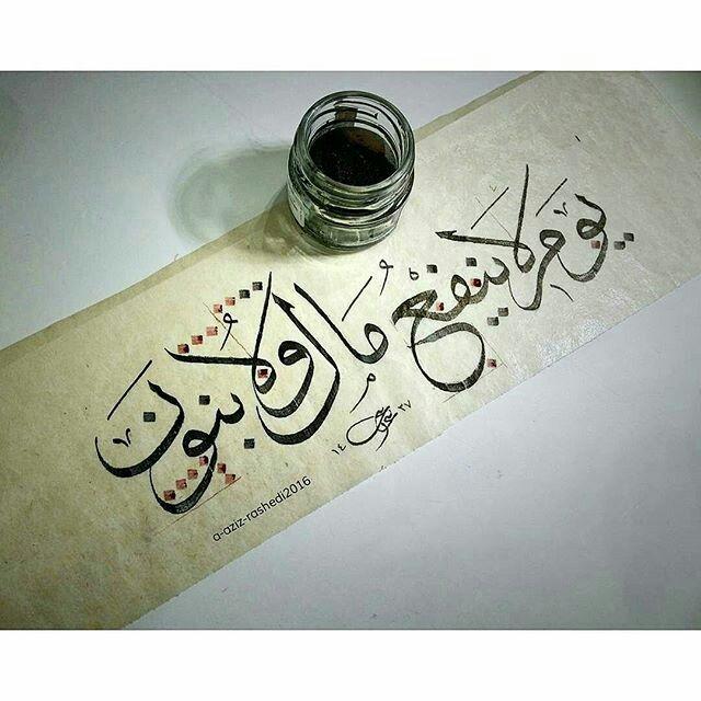 خط الثلث Islamic Calligraphy Calligraphy Art